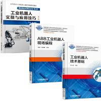 义博!工业机器人实操与应用技巧 第2版+ABB工业机器人现场编程+工业机器人技术基础
