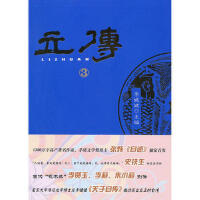 【正版二手书9成新左右】立传3 李健健 新华出版社