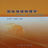 固体地球物理学―地球构造、重力学与地磁学 孟令顺 杜晓娟编 地质出版社