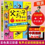 正版 限量100套 父与子漫画书全集彩色双语版3-6-9岁儿童漫画绘本故事书父与子彩色 少儿小学儿童漫画文学经典名著童