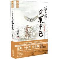 【二手书8成新】明日歌 凤凰于飞 楚惜刀 9787539181585