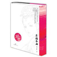 【二手旧书9成新】 柔福帝姬 米兰Lady 上海人民出版社 9787208100237