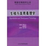 生殖与发育毒理学(靶器官毒理学丛书)