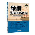 象棋形势判断练习――从初学到四级棋士③