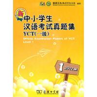 新中小学生汉语考试真题集YCT一级2012版 国家汉办/孔子学院总部 商务印书馆