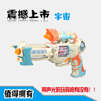 儿童电动玩具枪 宇宙先锋手枪 男孩礼物 冲锋枪 狙击枪机关枪