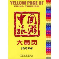 【二手书8成新】2005年版-中国旅游大黄页 中国旅游出版社 中国旅游出版社