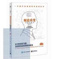 刻意改变 81种改变习惯 实现目标的思维训练法 改变全球无数人的习惯思维训练书 一本提升获得感和幸福感的书