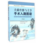 犬猫骨骼与关节手术入路图谱(第5版)