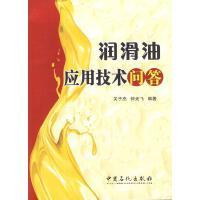 [正版] 润滑油应用技术问答 关子杰,钟光飞 编著 9787511415165 中国石化出版社有限公司