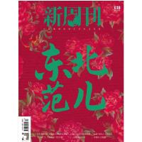 【2019年12月上现货】新周刊杂志2019年12月上第23期总第552期 中国辣度-世界是辣的/一种味道一种风潮一种