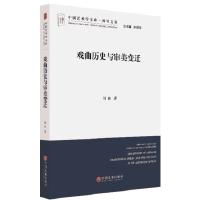 【二手书8成新】戏曲历史与审美变迁 刘祯 中国文联出版社