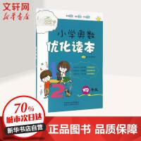 小学奥数优化读本4年级 陕西人民教育出版社