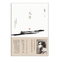 人生(影响千万青年的励志名篇-- 马云、贾樟柯倾情推荐!)