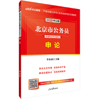 北京公务员考试用书中公2020北京市公务员录用考试专用教材申论