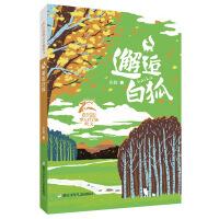 彭懿梦幻行旅美文:邂逅白狐