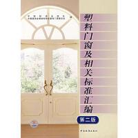塑料门窗及相关标准汇编(第二版)/中国建筑金属结构会塑料门窗