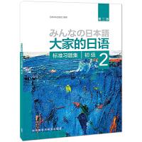 大家的日语第二版标准习题集初级2 大家的日本语学习教材 中日交流日本语学习标日日语初级入门自学