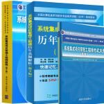 【全3册】系统集成项目管理工程师教程(第2版)+系统集成项目管理工程师考试大纲(第2版)+2017年系统集成项目管理工