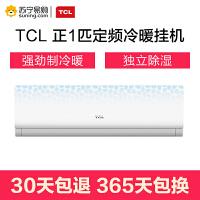【苏宁易购】TCL空调 KFRd-25GW/EL13 天阔(纯铜管)1匹定速节能冷暖空调挂机