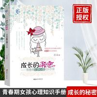 成长的秘密青春期女孩心理知识手册 中国妇女