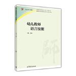 幼儿教师语言技能 易琳 9787040464757 高等教育出版社教材系列