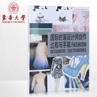 国际时装设计师创作过程与手稿
