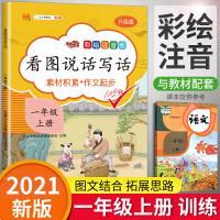 看图说话写话一年级上册 人教版一年级上语文看图写话专项训练