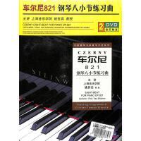 (先恒)车尔尼821钢琴八小节钢琴练习曲DVD