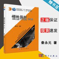 惯性导航 第二版 秦永元 GPS/北斗/导航 通信/网络 科学出版社9787030394651 书籍