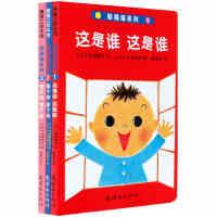 躲猫猫系列(共3册)/蒲蒲兰绘本馆 这是谁+拿下来+想不到 儿童故事书0-1-2-3岁幼儿童绘本图书翻翻书籍 用游戏的方式让孩子认识世界
