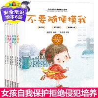 不要随便亲我摸我全套6册小公主自我保护意识培养绘本 儿童故事书0-3-4-5-6周岁幼儿园睡前故事安全常识宝宝性启蒙教
