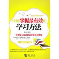 【二手书8成新】快速常握有效的学习方法 赵建著 海潮出版社