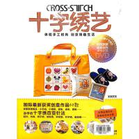 十字绣艺(BOOK+DVD)