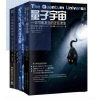 现货 平行宇宙+量子宇宙+七堂极简物理课 全3册 时间简史 媲美 穿越宇宙空间 自然科学 天文学概论夜观星空天文爱好者
