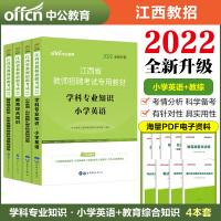 中公教育2021江西省教师招聘考试小学套装:小学英语+教育综合知识(教材+历年真题标准预测)4本套