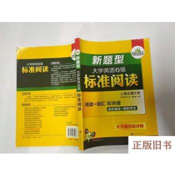 【二手旧书8成新】华研外语·新题型大学英语6级标准阅读