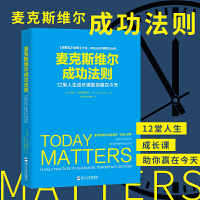 麦克斯维尔成功法则 约翰C.麦克斯维尔领导力21法则中层领导力作者成功励志书籍企业管理团队高效工作法赢在