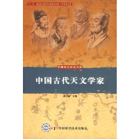 中国天文学史大系--中国古代天文学家