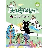 台湾儿童文学馆・子鱼说故事――天神帮帮忙?黑熊爷爷忘记了