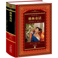 世界文学名著典藏・全译本:格林童话(新版)