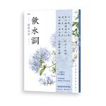硬笔楷书繁体字帖・饮水词・纳兰容若
