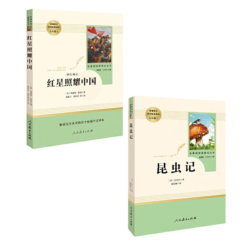 红星照耀中国 昆虫记(共2册) 八年级上 人教版名著阅读课程化丛书 教育部统编教材推荐必读书目 人民教育出版社