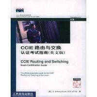 CCIE路由与交换认证考试指南(英文版)(含CD―ROM光盘一张)