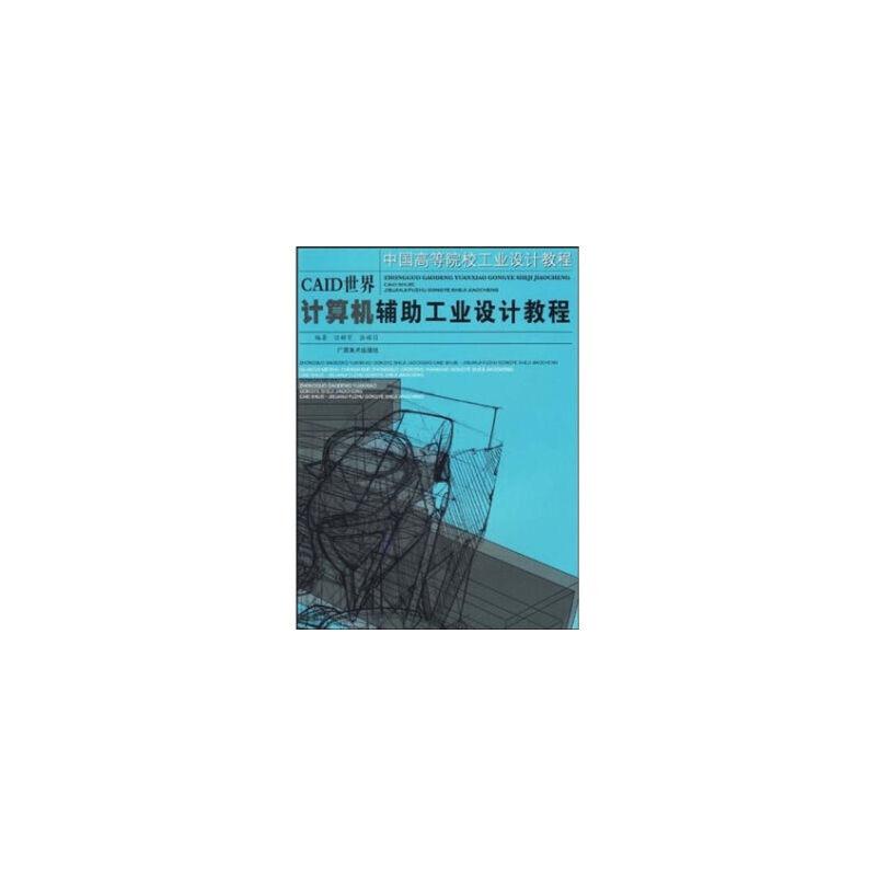 caid世界-计算机辅助工业设计教程 9787807464860