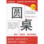 [二手旧书9成新],圆桌,戴维?珀金斯,9787500653394,中国青年出版社