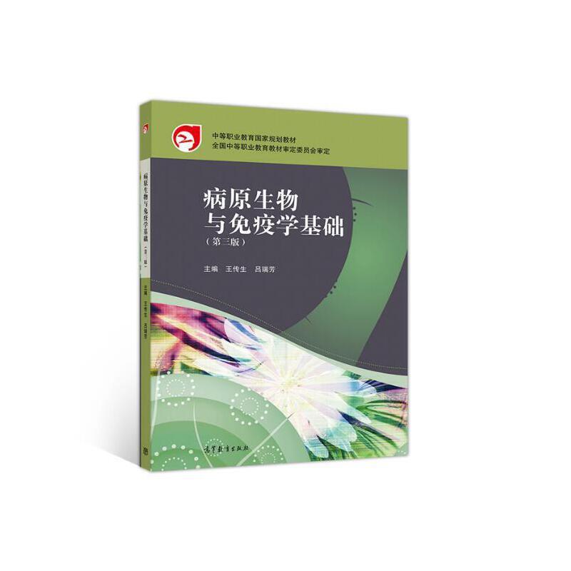 病原生物与免疫学基础(第三版) 王传生、吕瑞芳 9787040516630