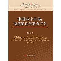 会计之星・博士论坛 中国审计市场:制度变迁与竞争行为