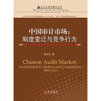 会计之星·博士论坛 中国审计市场:制度变迁与竞争行为