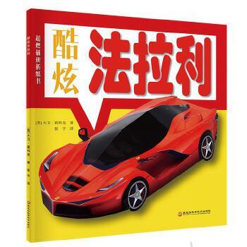超燃插拼折纸书——酷炫法拉利